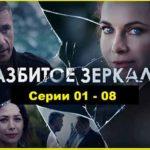 Разбитое зеркало 2020 Серии 01 - 08