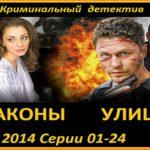 Законы улиц. 2014 г. Серии 01-24