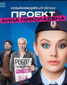 Проект Анна Николаевна Серии 01 - 08