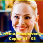 Проект «Анна Николаевна»  2020 Серии 01 - 08