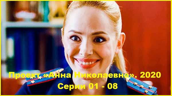 Проект «Анна Николаевна»  2020 Серии 01 – 08