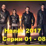 Налёт 2017 Серии 01 - 08