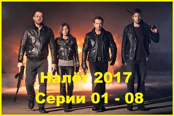 1Налёт 2017 Серии 01 - 08