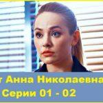 Проект «Анна Николаевна» Серии 01 - 02