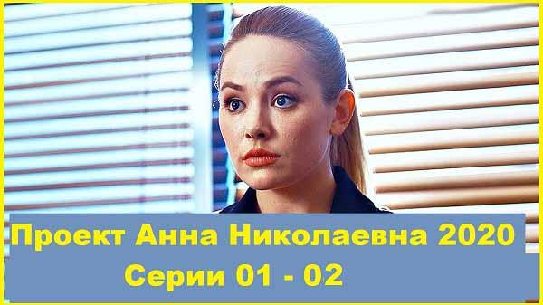 Проект «Анна Николаевна» Серии 01 – 02