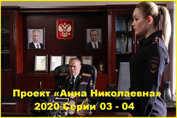 Проект «Анна Николаевна» Серии 03 – 04