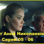 Проект «Анна Николаевна» Серии 05 - 06