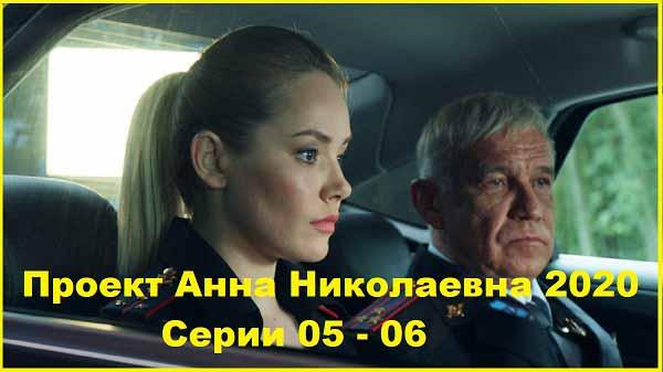 Проект «Анна Николаевна» Серии 05 – 06