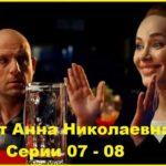 Проект «Анна Николаевна» Серии 07 - 08
