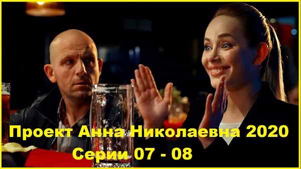 Проект «Анна Николаевна» Серии 07 – 08