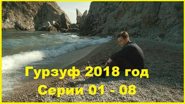 Гурзуф 2018 Серии 01 - 08