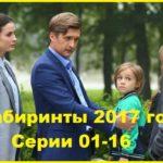 Лабиринты 2017 Серии 01-16