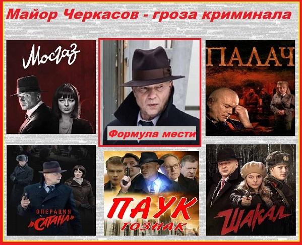 Криминальные детективы о майоре Черкасове.
