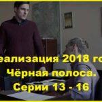 Реализация. Фильм 4. Чёрная полоса.  Серии 13 - 16