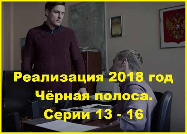 Реализация 2018. Чёрная полоса. Серии 13 - 16