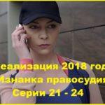 Реализация. Фильм 6. Изнанка правосудия.  Серии 21 - 24