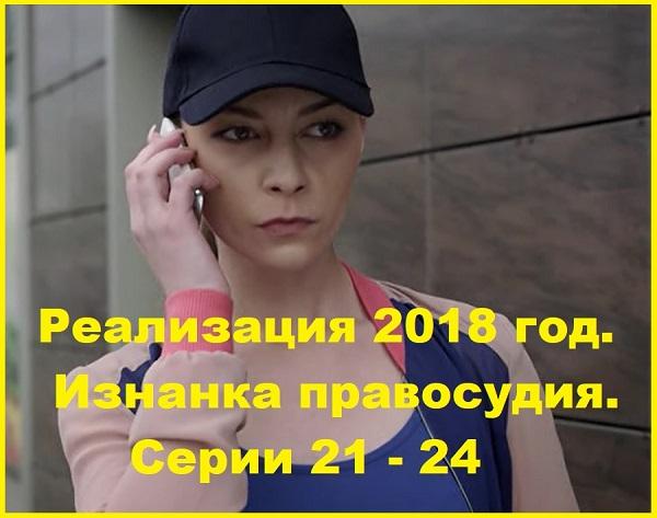 Реализация 2018. Изнанка правосудия. Серии 21 - 24