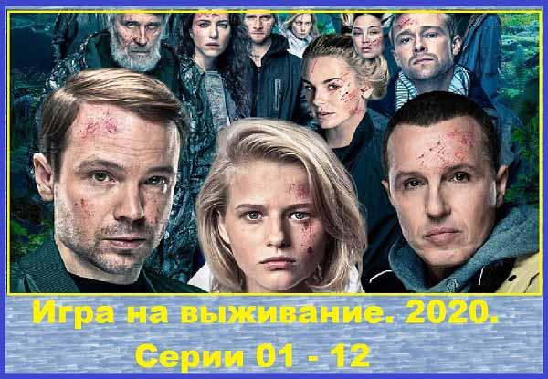 Игра на выживание. 2020. Серии 01 - 12
