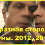 Обратная сторона Луны. 2012 - 2016.