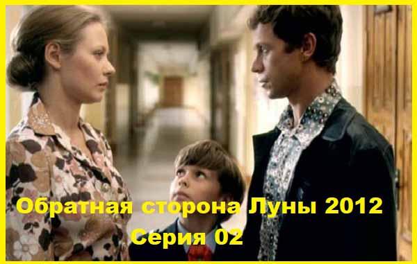 Обратная сторона Луны. 2012. Серия 02