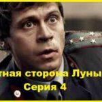 Обратная сторона Луны. 2012. Серия 04