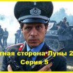Обратная сторона Луны. 2012. Серия 05