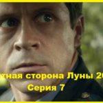 Обратная сторона Луны. 2012. Серия 07