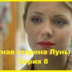 Обратная сторона Луны. 2012. Серия 08