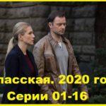 Спасская. 2020. Серии 01 - 16