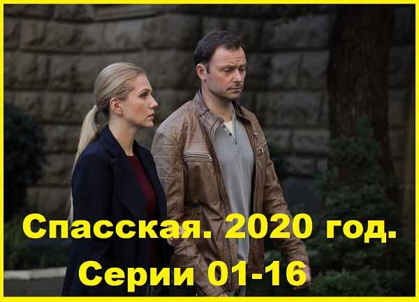 Спасская. 2020 Серии 01-16