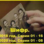 Шифр 2018  Серии 01 - 24, 2020 Серии 01 - 08