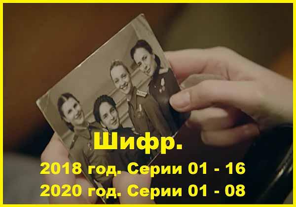 Шифр 2018  Серии 01 – 24, 2020 Серии 01 – 08