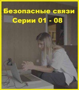 Безопасные связи Серии 01 - 08