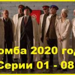 Бомба 2020 Серии 01 - 08