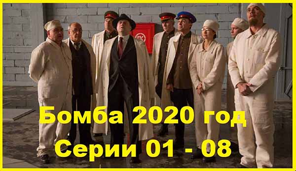 Бомба 2020 Серии 01 – 08