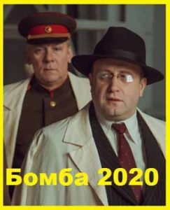 Бомба 2020