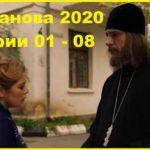 Казанова. 2020 год. Серии 01 - 08