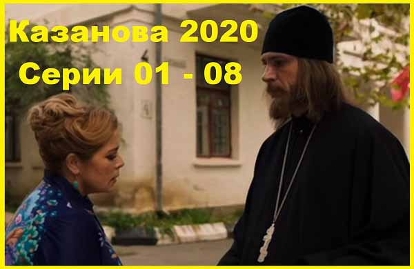Казанова 2020 Серии 01 – 08