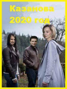 Казанова 2020 год