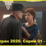 Катран 2020. Серии 01 - 08