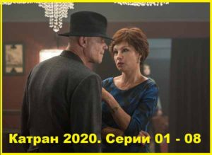 Катран 2020. Серии 01 – 08
