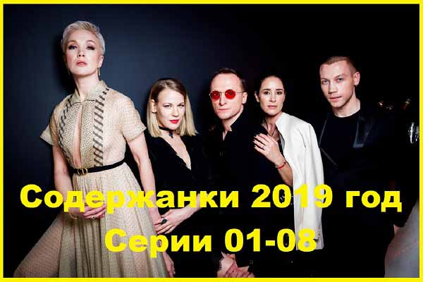 Содержанки 2019 Серии 01 – 08