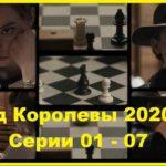 Ход Королевы 2020 Серии 01 - 07