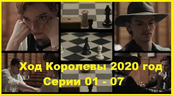 Ход Королевы 2020 Серии 01 – 07
