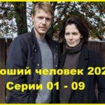 Хороший человек 2020 год Серии 01 - 09