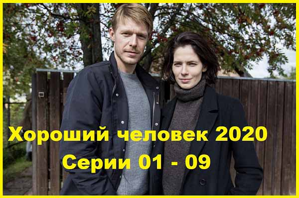 Хороший человек 2020 год Серии 01 – 09