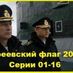 Андреевский флаг 2020 Серии 01 - 16