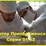Доктор Преображенский. Серии 01-12