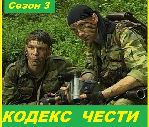 Кодекс чести. сезон 3