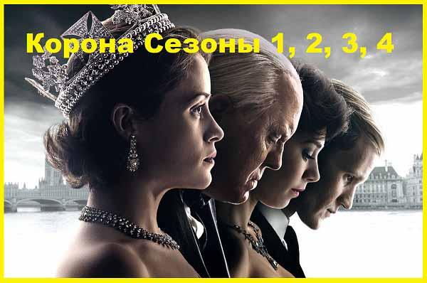Корона Сезоны 1, 2, 3, 4